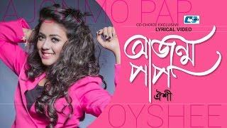 Ajonmo Paap | lyrical video | Oyshee | Sheikh Milon | Bangla New Song 2017 | Full HD
