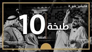 البشير شو اكس - AlbasheershowX / الحلقة العاشرة - طبخة
