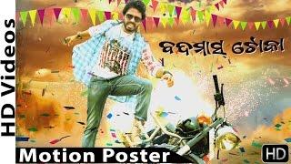 Badmash Toka    Official Motion Poster    Udayan , Malbika , Shiva    HD Videos