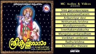 Sreekrishna Gaanam   Malayalam Devotional Album   Audio Jukebox