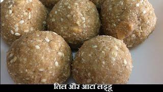 तिल और आटा लड्डू Whole Wheat Flour and Sesame Seed Ladoo Recipe