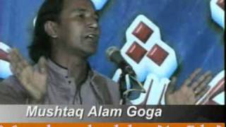 Funny Punjabi Poetry Badlay lenda pya Zardari satho by Mushtaq Alam Goga.mpg