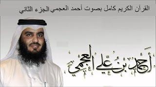 القرآن الكريم كامل بصوت الشيخ أحمد العجمي (2/ 3 )