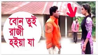 তুই প্রেমে রাজি হয়ে যা  Best bangla comedy natok ,Mosharraf karim
