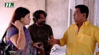 Bangla Natok Houseful (হাউস ফুল) l Episode 75 I Mithila, Mosharraf Karim, Hasan l Drama & Telefilm