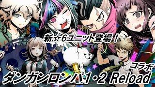 【ディバゲ】ダンガンロンパ1・2 Reloadコラボ復活!新☆6ユニット4体追加!【実況】