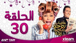 مسلسل يوميات زوجة مفروسة أوى - الحلقة الثلاثون و الاخيرة ( 30 ) - بطولة داليا البحيرى وخالد سرحان