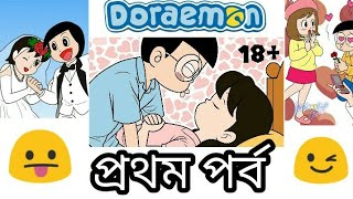 প্রথম পর্ব 😉 Doraemon first episode Stand By Me parody in bangla 2017 Made by yasin
