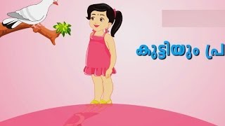 malayalam rhymes for children - child and dove