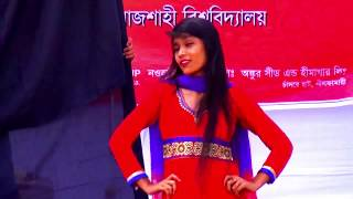 রাজশাহী বিশ্ববিদ্যালয়ের ছাত্র ছাত্রীদের ব্যতিক্রমী ড্যান্স | Rajshahi university exceptional dance