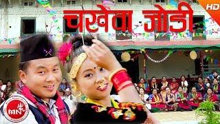 New Salaijo Song 2074/2017 | Chakhewa Jodi - Bilan Thapa magar & Kalpana Gurung