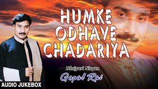 HUMKE ODHAVE CHADARIYA | BHOJPURI NIRGUN AUDIO SONGS JUKEBOX | SINGER - MADAN RAI | HAMAARBHOJPURI