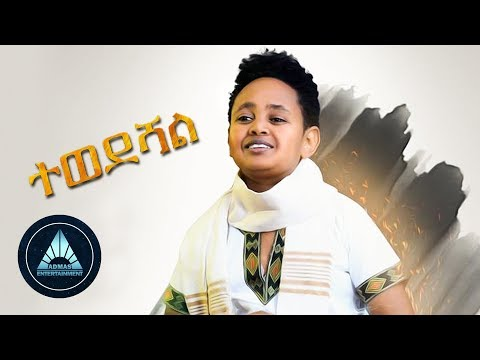 Xxx Mp4 Dawit Alemayehu Tewedeshal ተወደሻል New Ethiopian Music 2018 3gp Sex