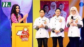 সুপার শেফ - ২০১৮ বিজয়ী যারা | Super Chef 2018 Grand Finale | Healthy Dishes or Recipes