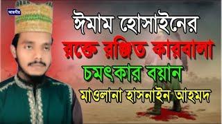 bangla Waz | Hasnaien Ahmed | হাসনাইন আহমদ | ঈমাম হোসাইনের কারবালা |  Imam Hossainer Karbala