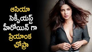 Priyanka Chopra Voted Se**iest Asian Woman | Latest Telugu Movie News