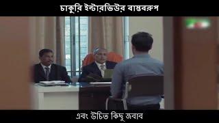 Best Interview ever | Amader Golpota Amono Hote Parto  Bangla Natok