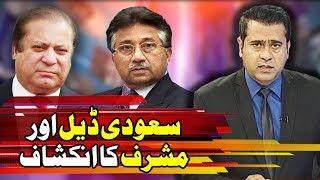 Saudi Deal Aur Musharaf Ka Inkashaaf - Takrar