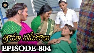 Epi 804 | 29-06-2016 | Sravana Sameeralu Telugu Daily Serial