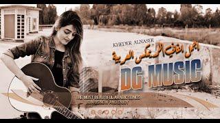 حط سماعات واسمع - خضر الناصر 2018   DJ music - official audio