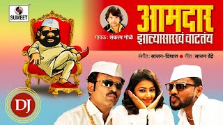 Aamdar zalya sarkha vatatay DJ - Official Video Song - Sumeet Music