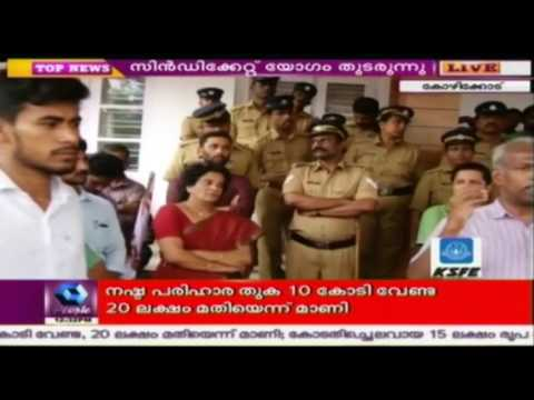 Peon Appointment List Leaked: DYFI Holds Protest March To Calicut University