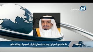 خادم الحرمين الشريفين يوجه بدخول حجاج قطر إلى السعودية عبر منفذ سلوى