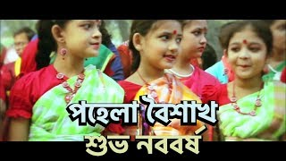Boishakh - Bangla Music Video 2016 | FILMY VOL - 1 | Borno | Apon Ahsan | Chittra | Shafayet Badhon