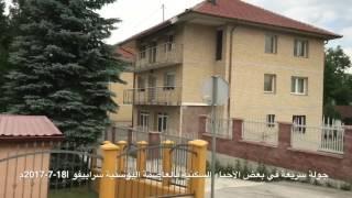 جولة سريعة في بعض الأحياء السكنية بالعاصمة البوسنية سراييفو |18-7-201م