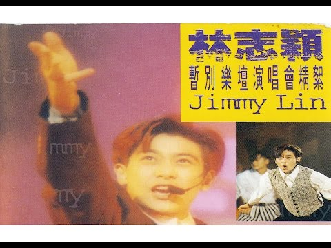 林志颖 暂别歌坛演唱会 Jimmy Lin 1994 Hong Kong Farewell Concert