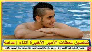 تفاصيل اللحظات الأخيرة للأمير تركى بن سعود قبل وأثناء وبعد إعدامه لقــتله صديقه عادل المحيميد بالخطأ