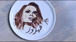 اللبناني أحمد عبد الله يرسم بالشوكولا ويحوّل الأطباق الى لوحات فنية