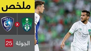 ملخص مباراة الأهلي والهلال في الجولة 25 من الدوري السعودي للمحترفين (بتعليق عبدالله الحربي)