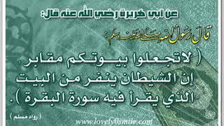 سورة البقره كامله الشيخ السديس اقرأ واستمع Koran karim