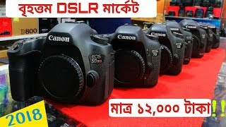 Biggest Second Hand DSLR Shop In bangladesh | Buy 2nd Hand DSLR Cheap Price In Dhaka 2018
