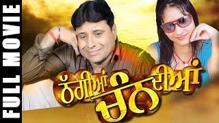 New Punjabi Comedy Movies 2015 - Thagiyan Chann Diyan - Funny Punjabi Movies - 2016 HD Full Movie