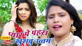 प्यार पे पहरा || Pyar Pe Pahra || Khushboo Uttam || Bhojpuri Sad Songs
