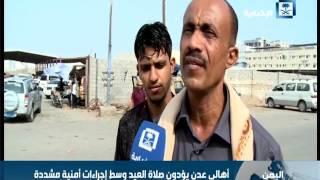 أهالي عدن يؤدون صلاة العيد وسط إجراءات أمنية مشددة