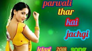 Parwati thar kai jachgi letast song 2018