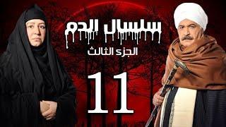 Selsal El Dam Part 3 Eps  | 11 | مسلسل سلسال الدم الجزء الثالث الحلقة