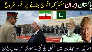 Pakistan Iran Will Make Joint Miltary 2017