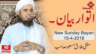 New Sunday Bayan | 15.4.2018 | Mufti Tariq Masood SB | Zaitoon Tv
