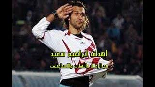 أهداف ابراهيم سعيد النادرة مع الزمالك والاهلي والاسماعيلي HD