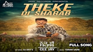 Theke Di Sharab   ( Full HD)    Gee Jay    New Punjabi Songs 2016   Latest Punjabi Songs 2016