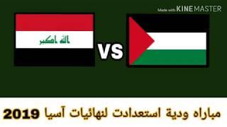 مباريات المنتخب العراقي في معسكر قطر