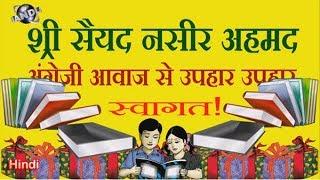 श्री सैयद नसीर अहमद से सस्ता उपहार - स्वागत है! हिंदी शब्दों और अंग्रेजी आवाज़ में आपका स्वागत है!