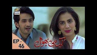 Ek hi bhool Episode 46 - 7th August 2017 - ARY Digital Drama