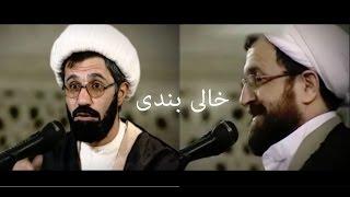 خالي بنديهاي  يك آخوند و تقليد خنده دار - خامنه اي - روحاني - happy and funny movies