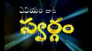 Swargam - Title Song