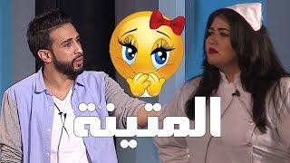 المتينة بوجبه ترضى .. 🤣 🤣 | مسرحية مبروك ماياكم